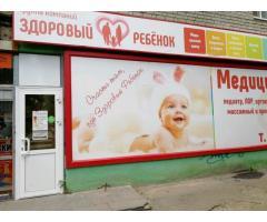 Медицинский центр «Здоровый ребенок» на Южно-Моравской