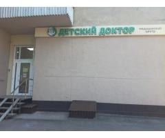 Медицинский центр «Детский доктор» на Ленинском