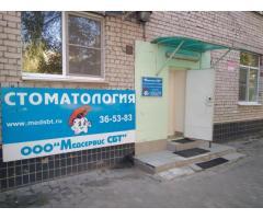 Стоматологическая клиника «Медсервис СБТ»