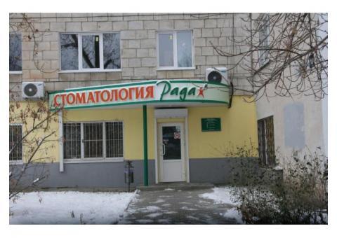 Стоматологическая клиника «Рада»